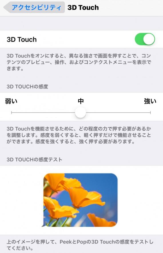 できるiPhone6s/6sPlusユーザーが知っている便利な機能を使いこなす小技5連発