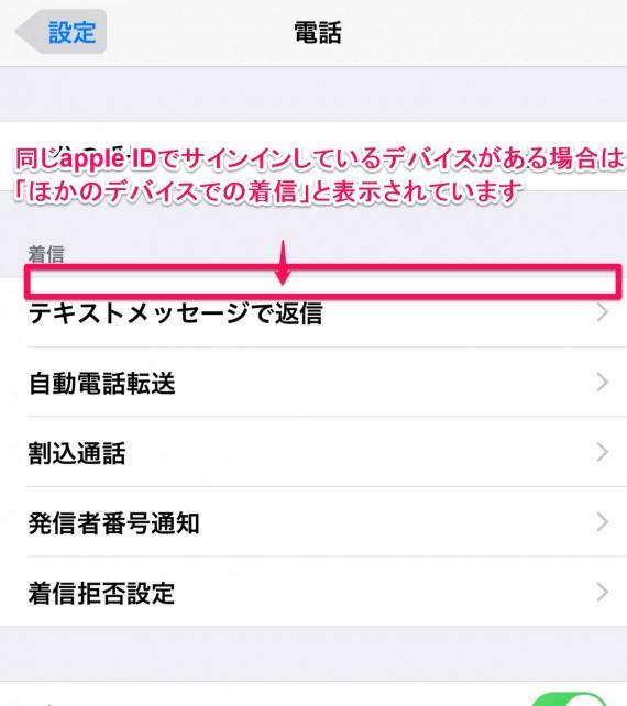 iPhoneの電話着信がiPadやMacbookでもなってしまう時の解決方法