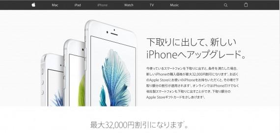 アップルストアで下取りしてもらう方法 iPhone6であれば最大26,400円 6plusは最大32,000