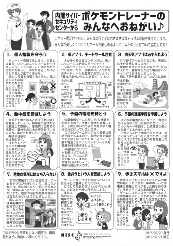 日本でのポケモンGO配信日は7月中に配信予定!!待ちきれないユーザーは【偽アプリ】に注意!!