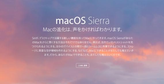 2016WWDCで発表された新OS「MacOSシエラ」機能まとめ