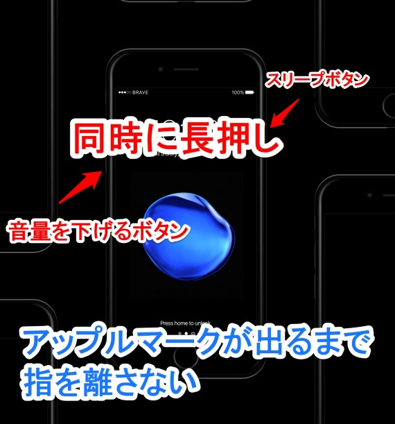 【重要】iPhone7がフリーズした時に再起動させる方法