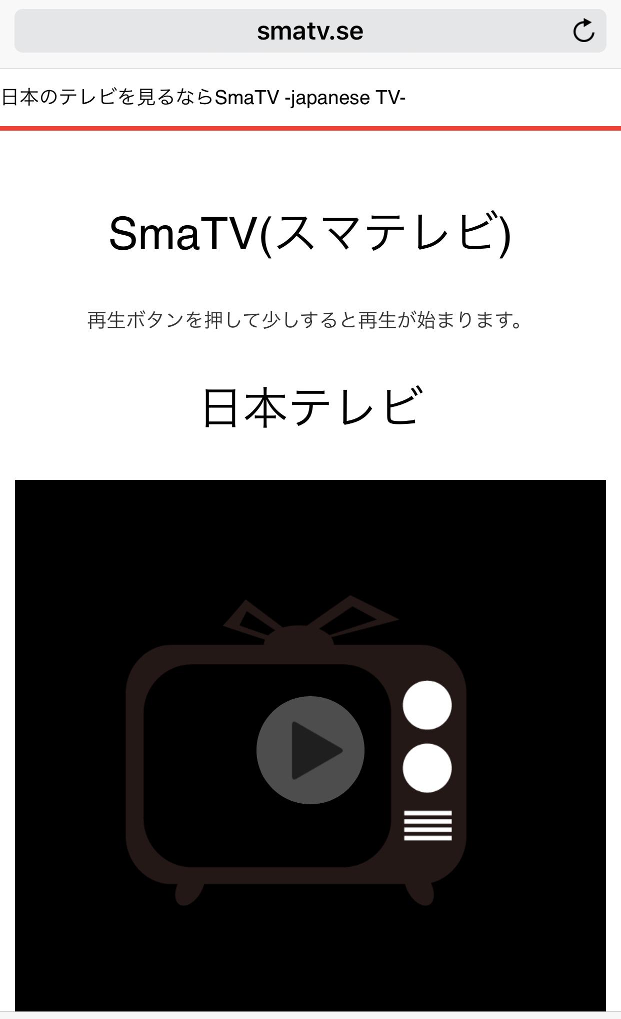 【iPhone7裏ワザ】無料でテレビ番組をほぼリアルタイムで視聴できるSmaTV